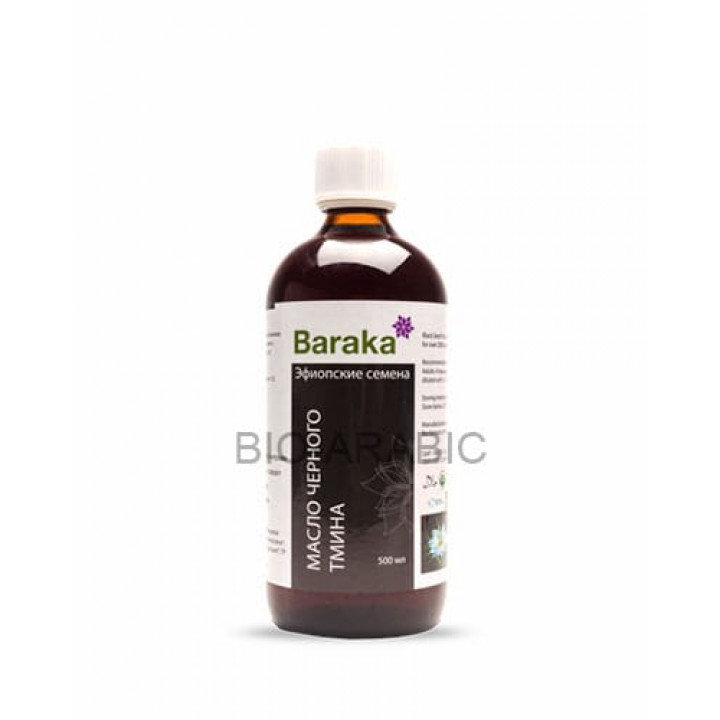 Масло черного тмина Baraka 500мл